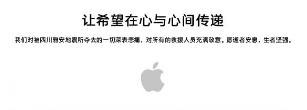 don Apple pour les victimes en Chine