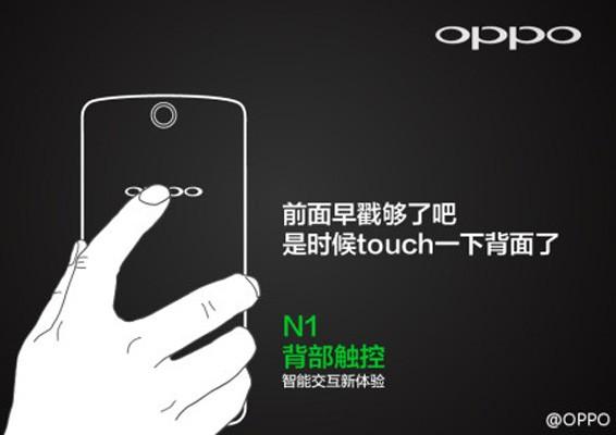 Le capot arrière du Oppo N1 avec une zone tactile